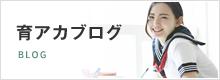 育アカブログ